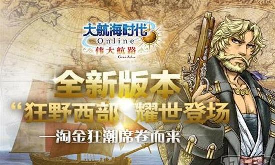 """大航海时代OL之父视频揭秘新版""""狂野西部"""""""